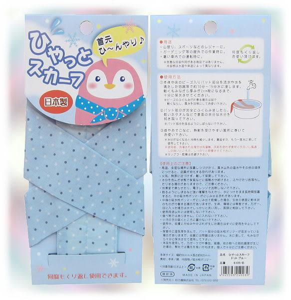【波克貓哈日網】日本創意小品◇COOL降溫領巾◇《點點圖案》