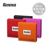 Renova葡萄牙天然彩色餐巾紙 22x22cm(36入/箱)-四色可選※此物品包裝過大,無法使用超商取貨