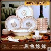 碗碟套裝家用景歐式骨瓷餐具碗筷陶瓷器吃飯套碗盤子中式組合 aj15177『黑色妹妹』