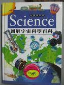 【書寶二手書T1/百科全書_ZBK】Science圖解宇宙科學百科_Steve Parker,Nicholas Harris