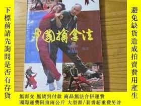二手書博民逛書店罕見中國禽拿法Y13687 柴森林 嶺南美術出版社 出版1986
