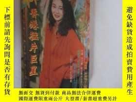 二手書博民逛書店香港猛片巨星罕見郭富城Y19945