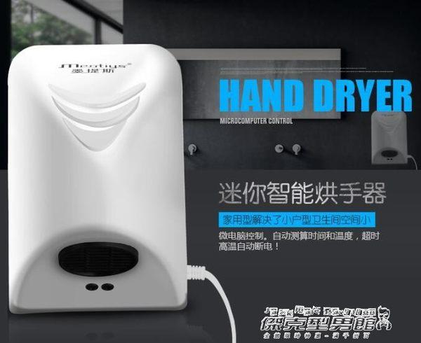 乾手機 酒店家用衛生間乾手器全自動感應乾手機烘手機烘手器 迷你igo  傑克型男館