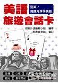別笑!用撲克牌學美語:美語旅遊會話卡