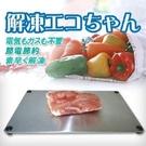 日本製藤田金屬 神奇食物快速解凍板 藤田...