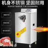 電動絞肉機220V商用立式不銹鋼單絞架絞肉餡碎肉機灌腸機igo消費滿一千現折一百