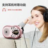 收音機 Q5老年人迷你袖珍fm調頻廣播半導體小型隨身聽外放微型 nm12377【宅男時代城】