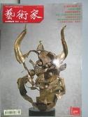 【書寶二手書T4/雜誌期刊_XBY】藝術家_504期_企業的藝術力