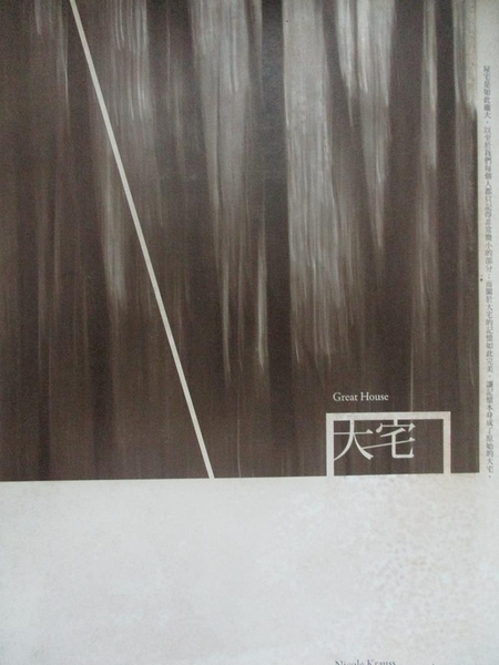 【書寶二手書T7/翻譯小說_GYP】大宅_妮可.克勞斯,  施清真