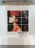 【停看聽音響唱片】【CD】張瑋伽:寂寞世界