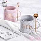 馬克杯 大理石紋陶瓷馬克杯 情侶男女創意簡約北歐辦公室家用咖啡杯子水杯