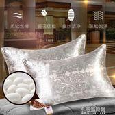 枕頭 枕芯一對裝防螨家用抗菌五星級酒店全棉蠶絲鵝絨枕頭學生宿舍單人 YXS小宅妮時尚