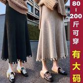 新年好禮 毛線針織裙半身裙女大碼秋冬寬松中長款百褶長裙胖mm200斤a字裙子