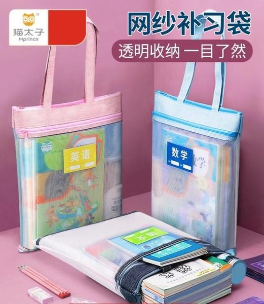 貓太子學生網紗手提袋拎書袋手拎文件袋透明裝筆美術補習班袋補課包小中學生兒童女孩 童趣屋