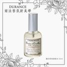 法國Durance朵昂思 枕頭香水 50ml 多款可選【DC0039】