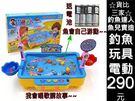 ☆貨比三家☆ 兒童釣魚玩具 釣魚達人 可加水 電動釣魚組 迷你釣魚 親子 益智玩具 磁性 手腦協調