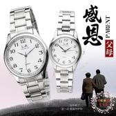 手錶中年防水全自動非械精鋼帶夜光中老年人大氣老人爸爸男錶