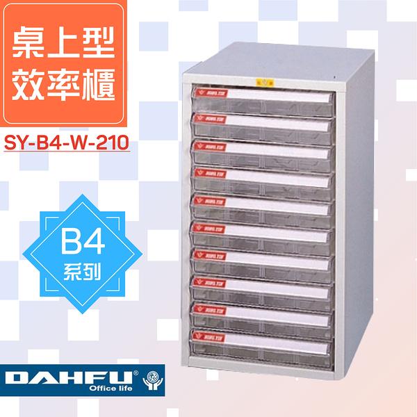 ?大富?收納好物!B4尺寸 桌上型效率櫃 SY-B4-W-210 置物櫃 文件櫃 收納櫃 資料櫃 辦公 多功能
