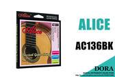 【小叮噹的店】全新 ALICE AC136BK 古典吉他弦 高級黑色尼龍弦 紙盒裝