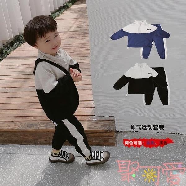 童裝男童春秋套裝寶寶運動兩件套兒童休閒秋裝衣服潮【聚可愛】