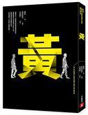 (二手書)黃【第4屆噶瑪蘭‧島田莊司推理小說獎_首獎作品】