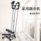 踏步機左右搖擺液壓扶手多功能家用健身器材女運動原地腳踩扭腰 【全館免運】