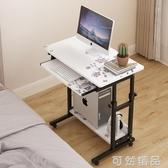 懶人電腦台式桌升降可行動家用床邊桌簡約學生床上小型臥室小桌子 雙十一全館免運