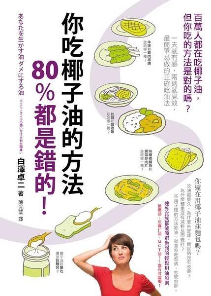 你吃椰子油的方法80%都是錯的
