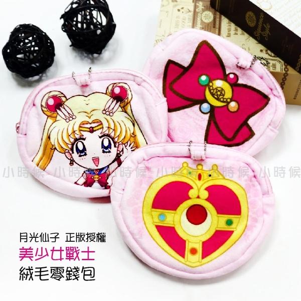 ☆小時候創意屋☆ 月光仙子 正版授權 美少女戰士 絨毛 零錢包 卡片包 收納包 鑰匙包 短夾 證件套