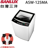 【SANLUX三洋】12.5KG 單槽定頻洗衣機 ASW-125MA 含基本安裝 免運費