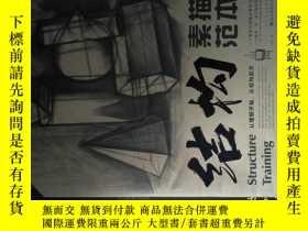 二手書博民逛書店罕見組合幾何體結構素描範本Y206600 劉軍 湖北美術