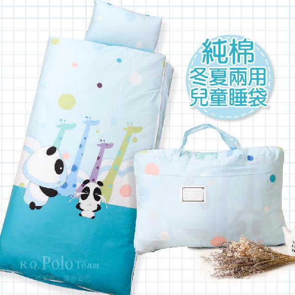 【R.Q.POLO】『萌熊貓 藍』 純棉兒童冬夏兩用鋪棉書包睡袋(4.5X5尺)