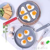 四孔愛心煎蛋模具平底鍋早餐鍋家用蛋餃麥飯石不黏鍋雞蛋明火適用YYS 麥吉良品