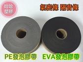 PE保溫膠帶 (10mm厚 50mm寬的賣場) EVA膠帶 隔音條 泡綿膠帶 泡棉膠帶 緩衝膠帶