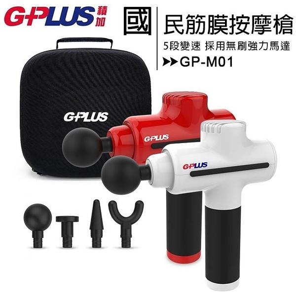 GPLUS GP-M01 國民筋膜按摩槍(無刷強力馬達)◆送GPLUS SB-A001SX 小陀螺藍牙喇叭