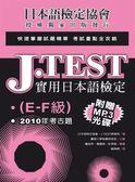 (二手書)J.TEST實用日本語檢定:2010年考古題(E-F級)(POD)