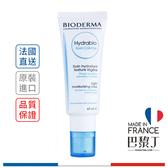 【法國最新包裝】BIODERMA 貝膚黛瑪 保濕水潤凝乳 40ml【巴黎丁】