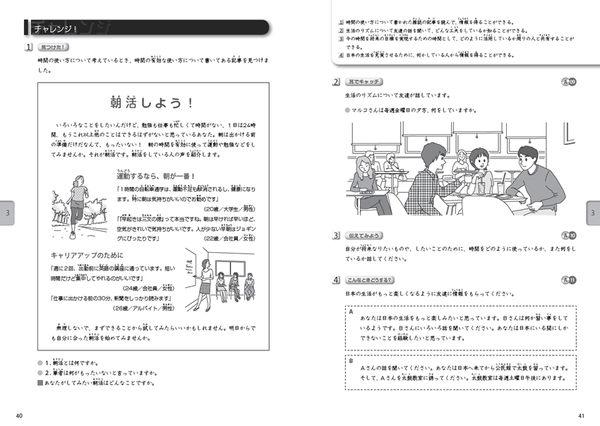 できる日本語 中級 本冊