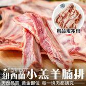 【海肉管家】紐西蘭金典小羔羊腩排X1包(每包250±10%)