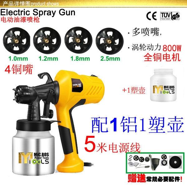 電動噴漆槍-4銅嘴-油漆噴槍-電動噴槍-多套餐選擇快速出貨