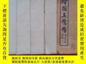 二手書博民逛書店罕見SFC民國三年《繪圖玉鴛鴦》1、2、3、4、5集6冊全14張