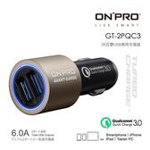 ONPRO GT-2PQC3 6A雙快充3.0急速車用充電器 (璀璨金)