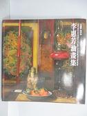 【書寶二手書T4/藝術_EJZ】李惠芳油畫集1986-2013