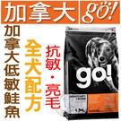 【zoo寵物商城】go低敏鮭魚狗糧25磅...
