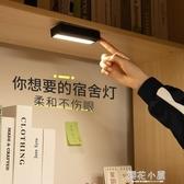LED台燈USB充電小學生宿舍神器床上閱讀迷你磁鐵吸附插電兩用『櫻花小屋』