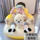 嬰兒學坐椅寶寶充氣沙發兒童訓練座椅多功能坐立學坐神器防摔餐椅【小檸檬3C數碼館】