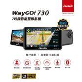 PAPAGO WAYGO 730+R1【贈 32G+保貼+保護套+筆】7吋 行車 聲控 藍芽 聲控 WIFI 支援倒車顯影 1080P