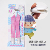 日本設計 BABY隨身用品夾 LOXIN 【SI0332】 雙邊扣防掉落夾 防帽子飛走夾 帽子夾 手帕夾 兒童安全夾