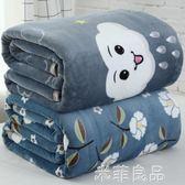 宿舍學生珊瑚絨毯子法蘭絨毛毯被子蓋毯雙人單人保暖加厚床單 米菲良品