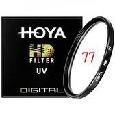 【聖影數位】HOYA HD MC UV Filter 77mm 超高硬度廣角薄框多層鍍膜UV鏡片